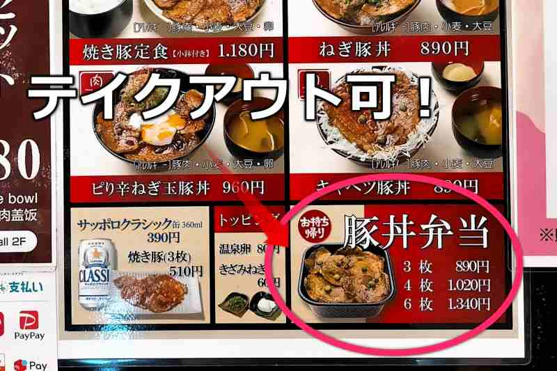 「豚丼のぶたはげ 札幌北広島店」のテイクアウトメニュー