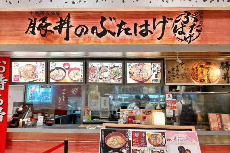 赤を基調とした「豚丼のぶたはげ 札幌北広島店」の外観