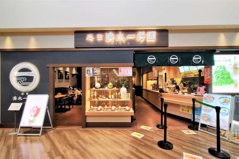 シックな看板を掲げた「茶匠 清水一芳園 三井アウトレットパーク札幌北広島店」の外観