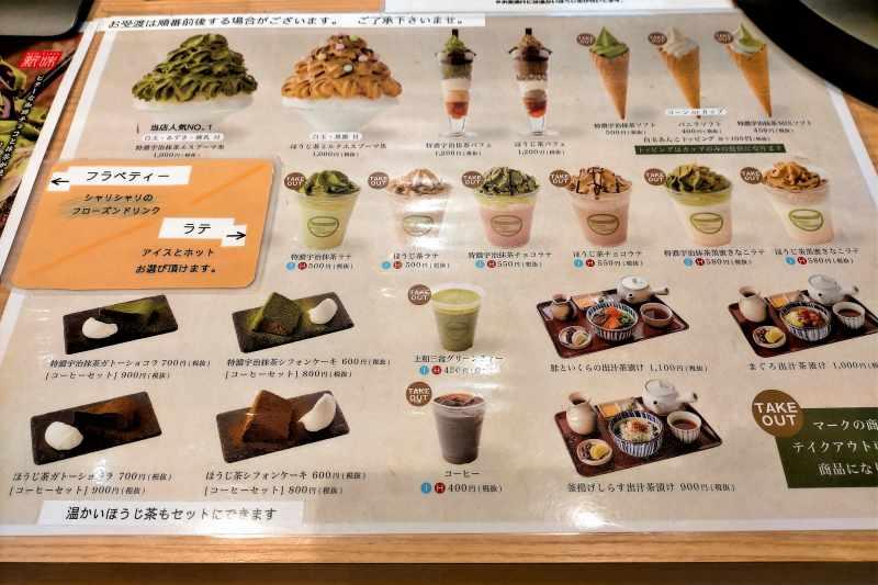 「茶匠 清水一芳園 三井アウトレットパーク札幌北広島店」のメニューがテーブルに置かれている