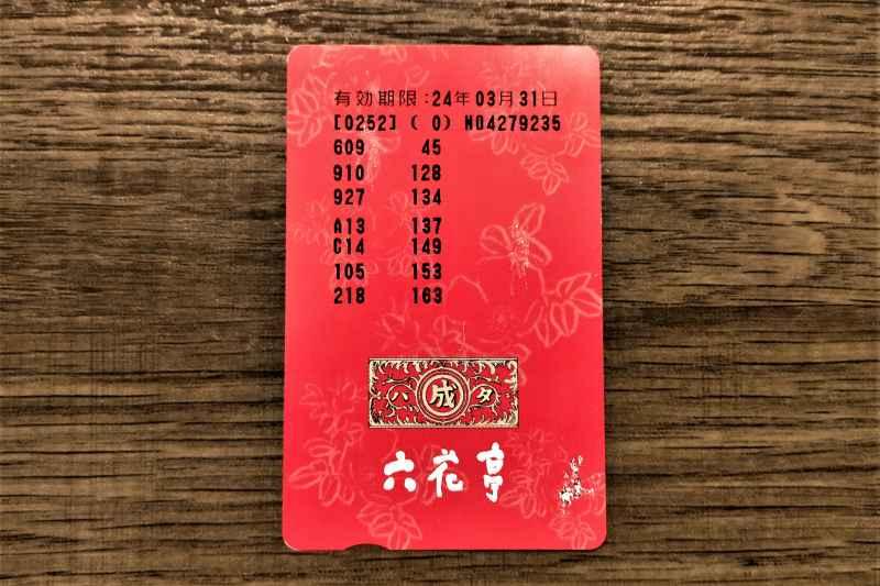 六花亭 ポイントカード