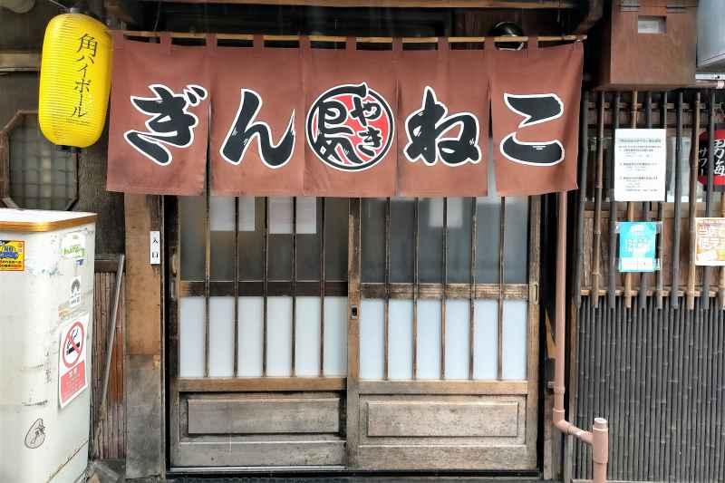 ぎんねこ 店舗入口
