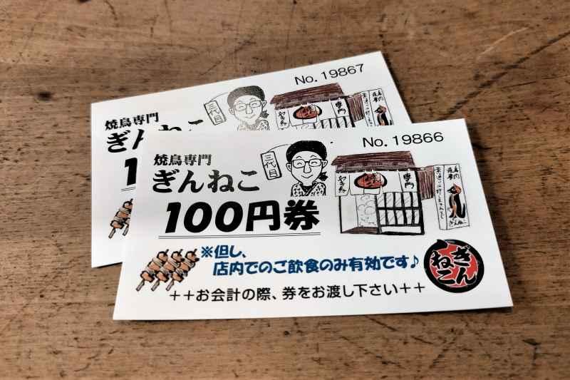 ぎんねこ 100円割引券