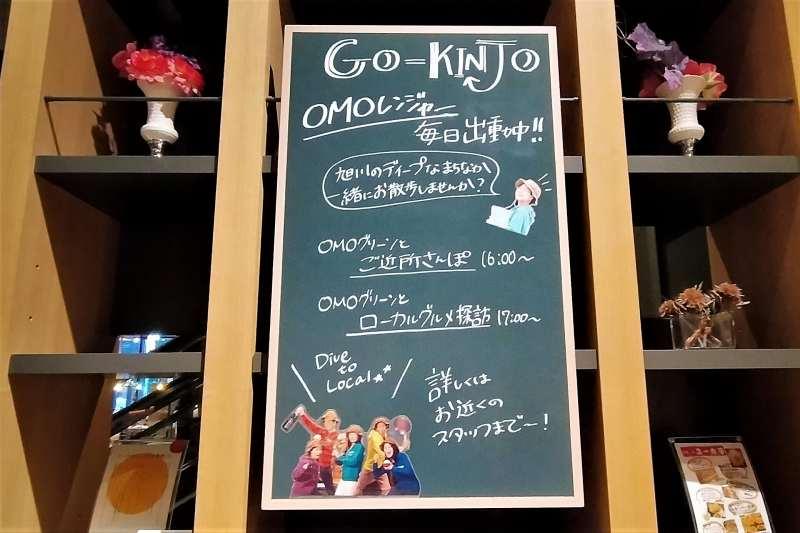 OMO7旭川 OMOレンジャー
