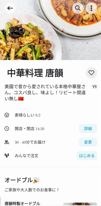 中華料理 唐韻 デリバリー画面