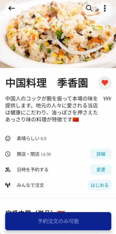 中国料理 季香園 デリバリートップ画面