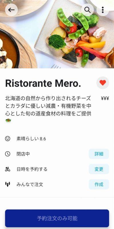 Wolt リストランテメロ TOP画面