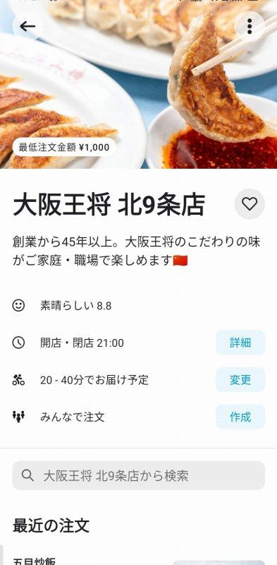 大阪王将 デリバリートップ画面