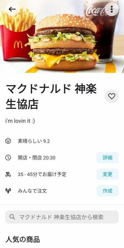 Wolt 旭川 マクドナルド TOP画面