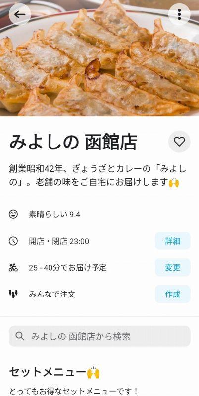 Wolt みよしの函館店 TOP画面