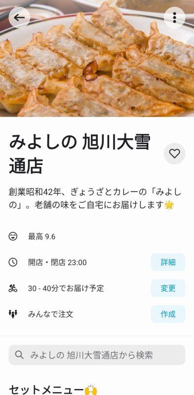 Wolt みよしの旭川大雪通店 TOPページ