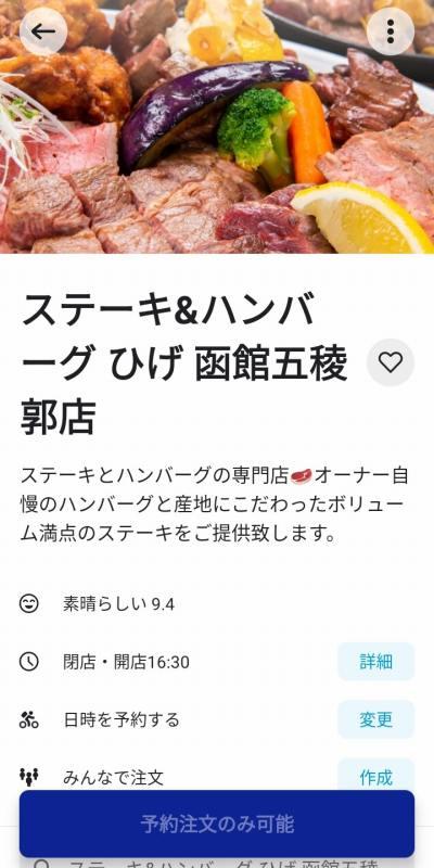 Wolt ステーキ&ハンバーグひげ TOP画面