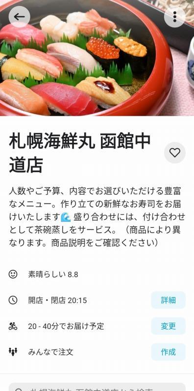Wolt 札幌海鮮丸函館中道店 TOP画面