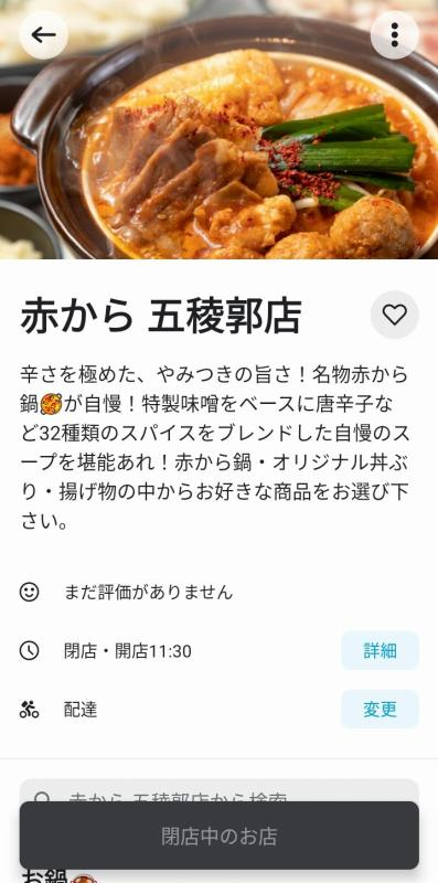 Wolt 赤から五稜郭店 TOP画面
