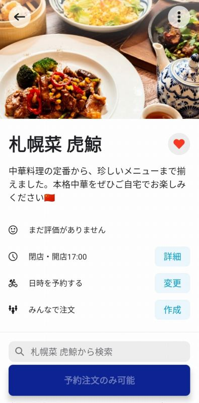 Wolt 虎鯨(ふうじん)TOP画面