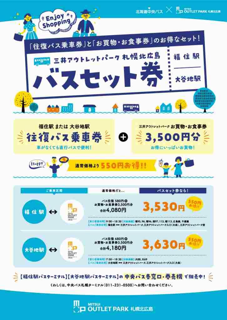 三井アウトレットパーク札幌北広島 バスセット券