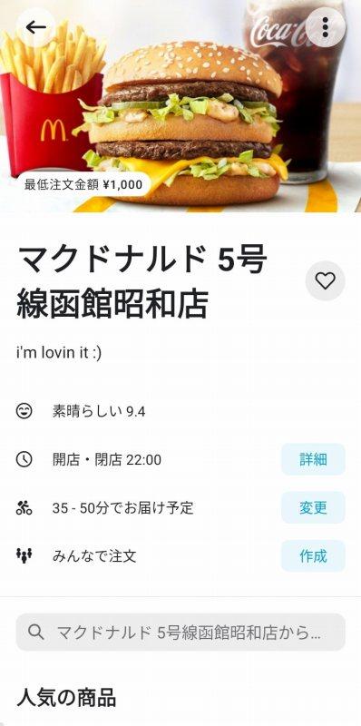 Wolt マクドナルド TOP画面