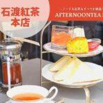 石渡紅茶 本店のアフタヌーンティーセット