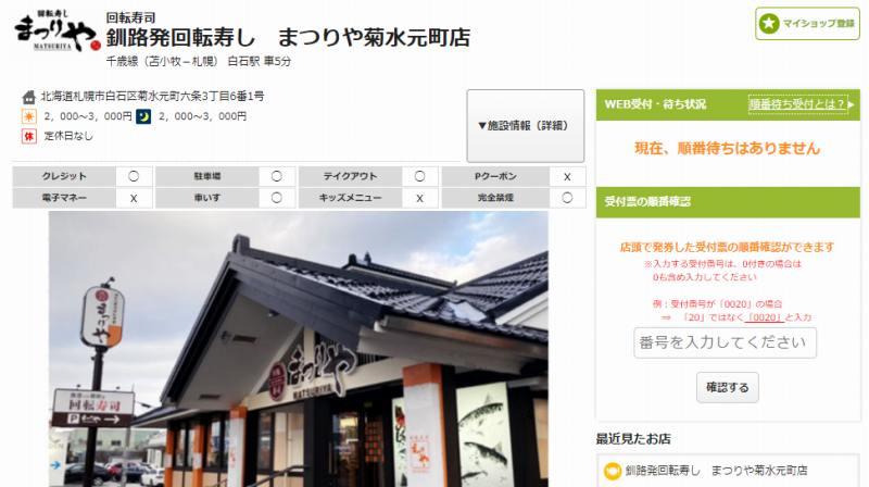 まつりや菊水元町店 E-PARK画面