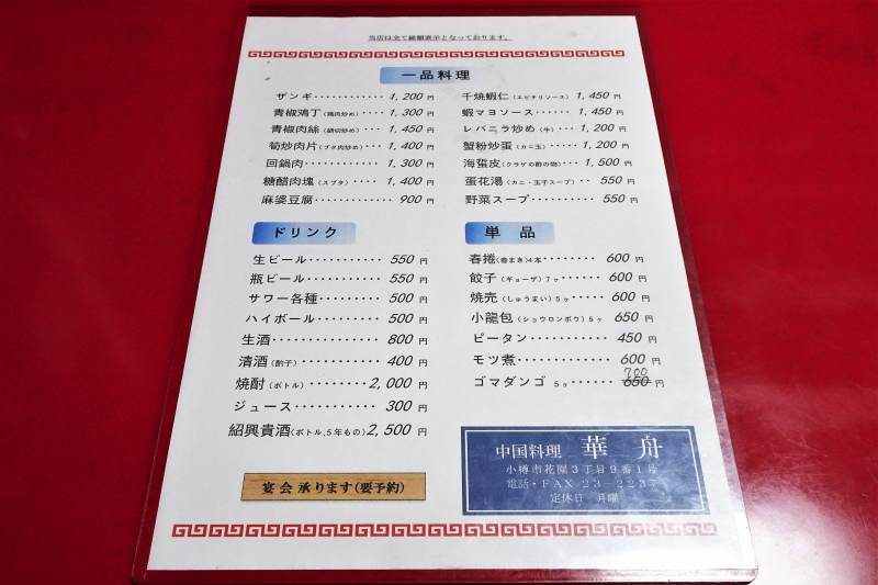 中国料理華舟 メニュー表