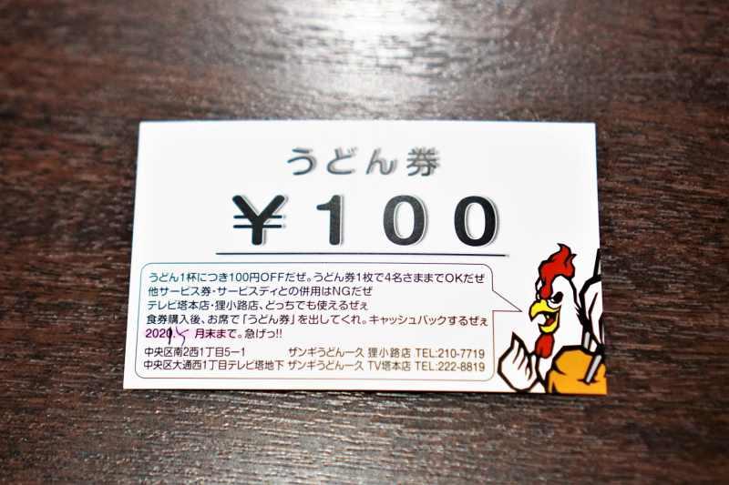 ザンギうどん一久のうどん割引券がテーブルに置かれている