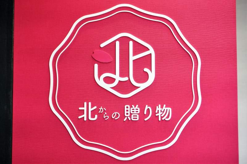 北からの贈り物 ロゴ
