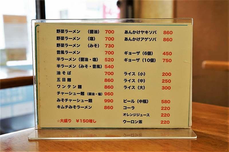 「五十番菜館」の メニュー表がテーブルに置かれている