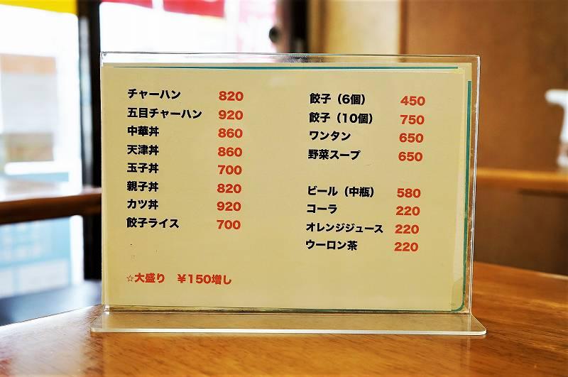 「五十番菜館」の ごはんもの・ドリンクメニュー表がテーブルに置かれている