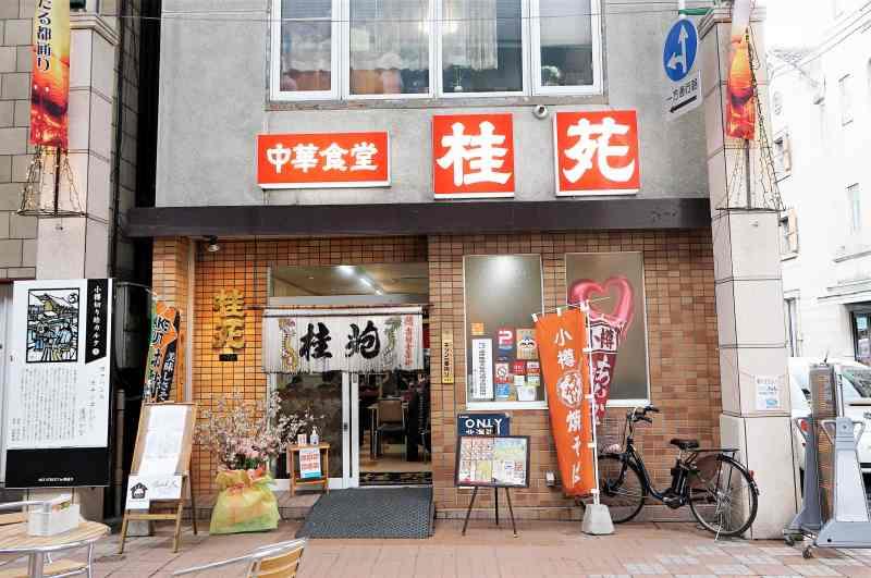 中華食堂桂苑 外観