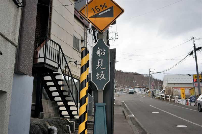 急な坂「船見坂」の看板が道路にたっている
