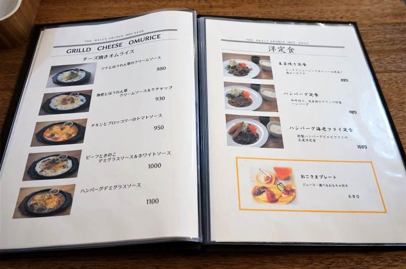 アリンコモウダッシュのオムライス・洋定食メニューがテーブルに置かれている