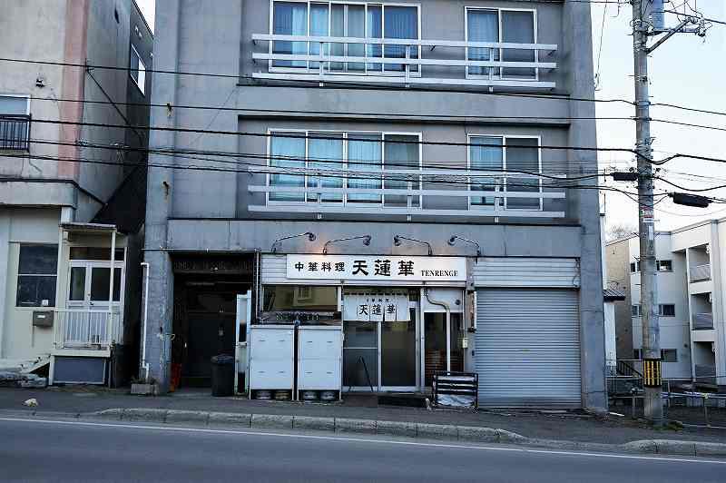中華料理天蓮華 店舗外観