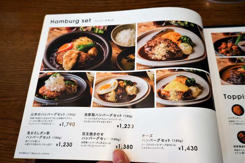 山本のハンバーグ メニュー表