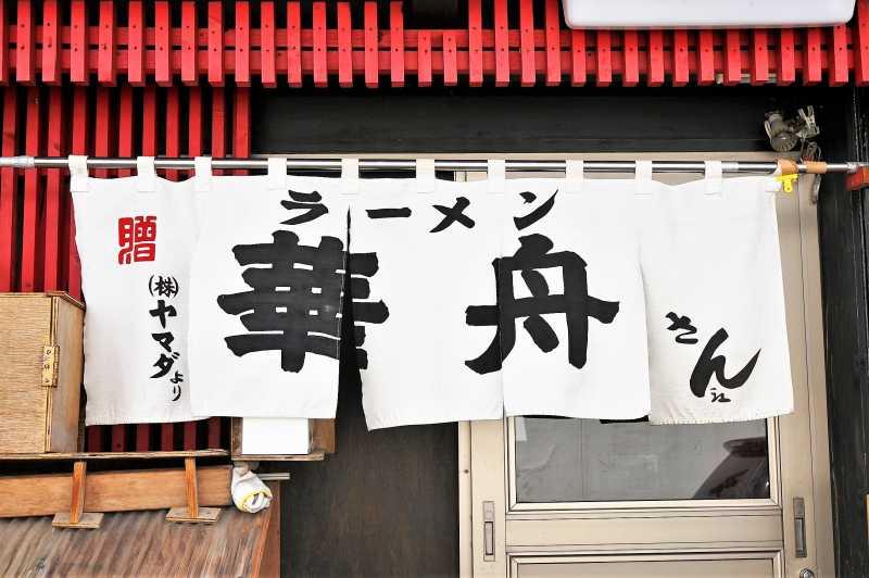 「中国料理 華舟」の白いのれん