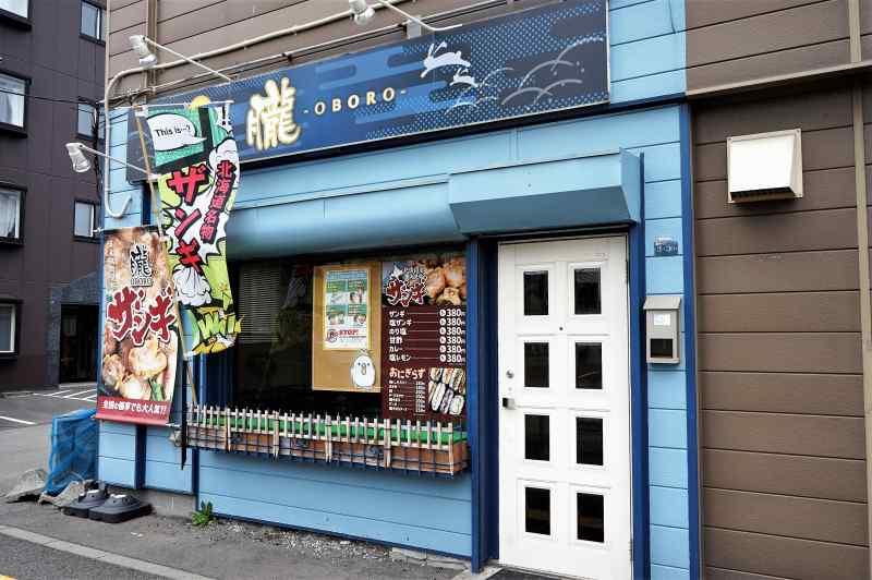 ブルーの看板を掲げる、ザンギ専門店 朧(おぼろ)店舗外観