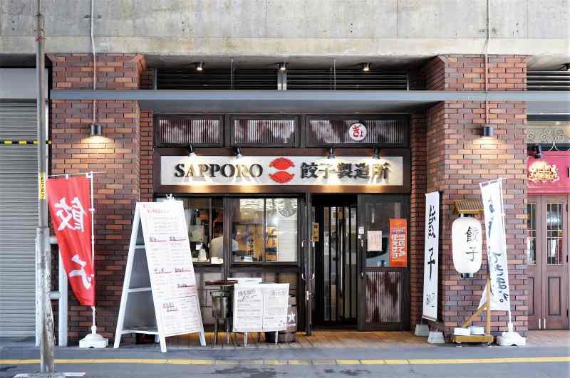SAPPORO餃子製造所 店舗外観