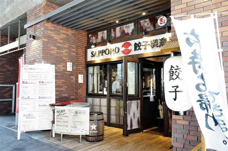 SAPPORO餃子製造所 サツエキBRIDGE店 外観