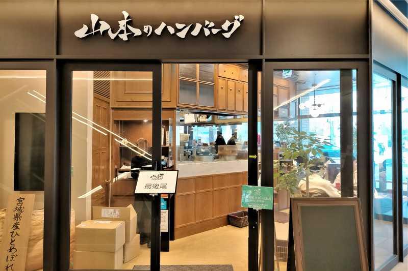 山本のハンバーグ 店舗外観