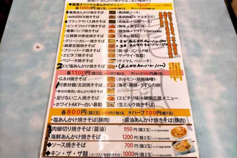 龍鳳 メニュー表