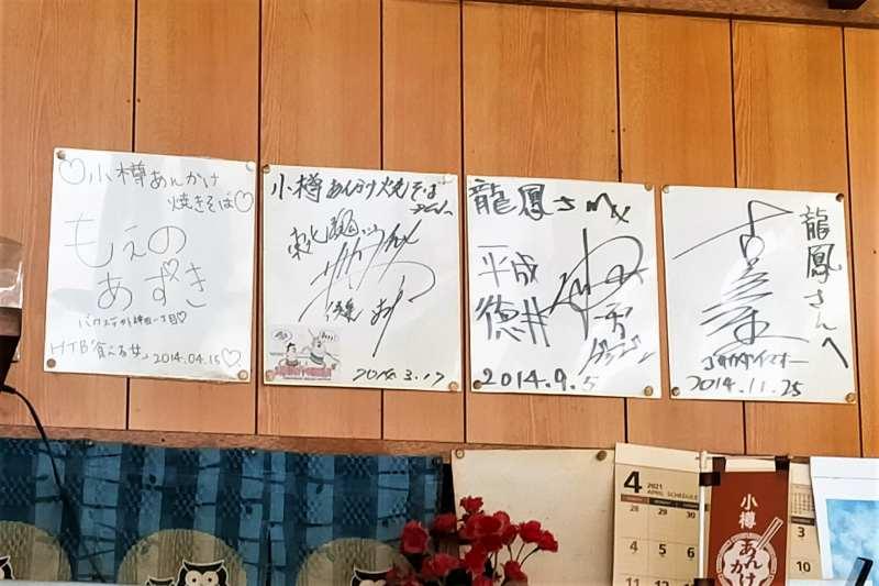 龍鳳 芸能人のサイン