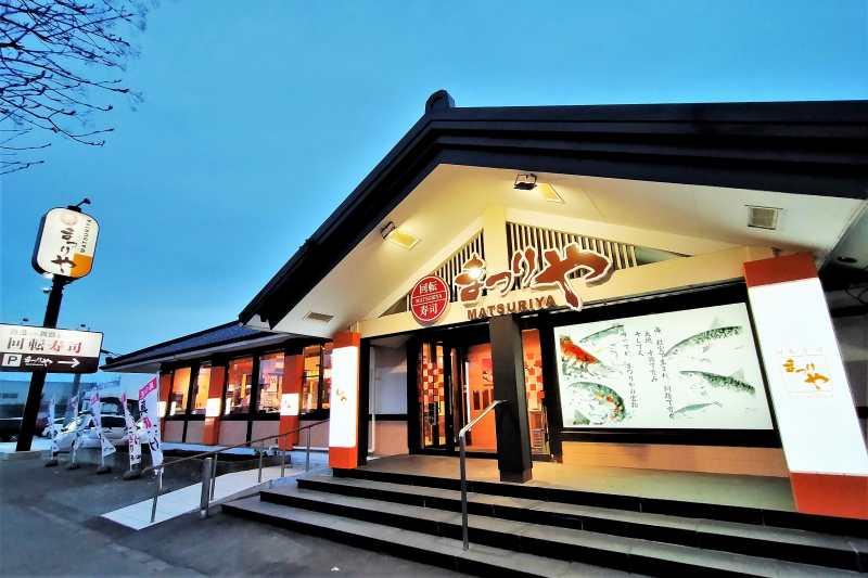 回転寿司まつりや 菊水元町店 外観