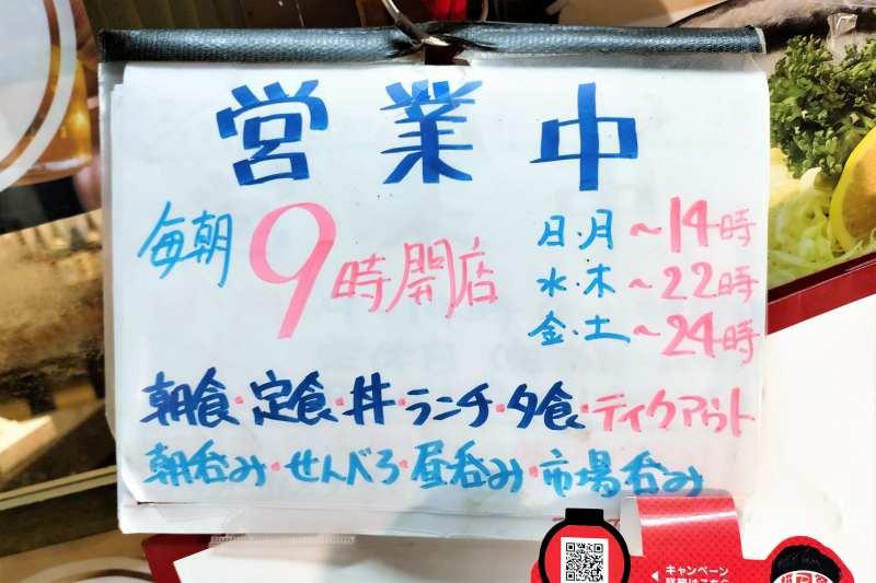 京橋本店 営業時間