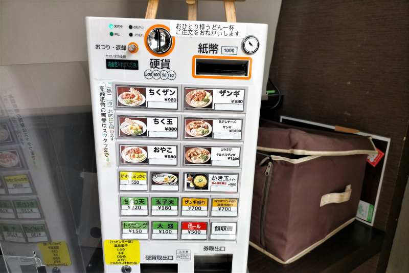 食券機がカウンターに置かれている