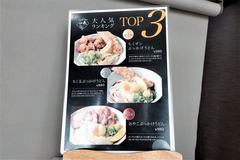 「ザンギうどん一久」の人気ランキングTOP3が掲示されている