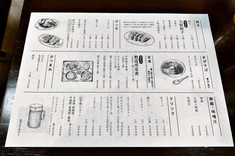 SAPPORO餃子製造所 メニュー表