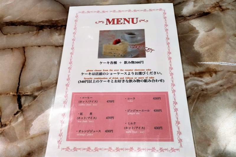 館ブランシェ 喫茶室メニュー表