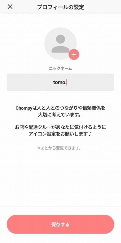 チョンピー ニックネーム登録画面