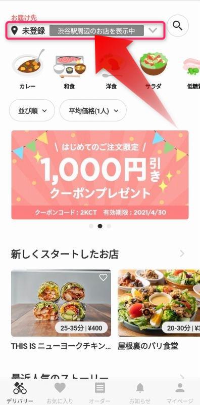 チョンピー アプリトップ画面