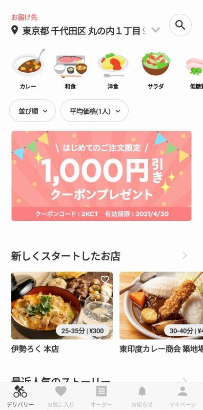 チョンピー アプリTOP画面