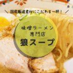 味噌ラーメン専門店 狼スープの味噌卵ラーメン
